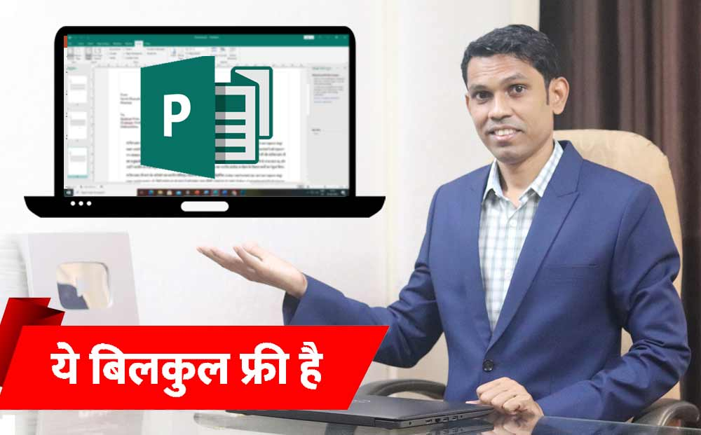 Microsoft publisher course in hindi